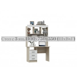 Стол письменный арт.24.123.1 ЛДСП белый глянец/дуб сонома 1100х550мм
