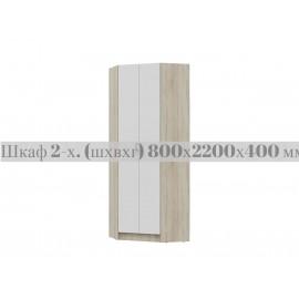Шкаф угловой арт.24.123.6 ЛДСП белый глянец/дуб сонома 800х800хh2200мм