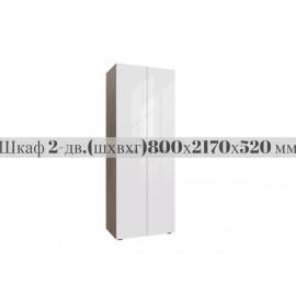 Шкаф 2-х. дв. арт.24.66.4 ЛДСП белый глянец/дуб сонома, доп.цвет: бетон светлый/дуб сонома., бетон светлый/белый 800х520хh2170мм