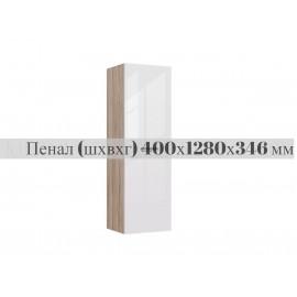 Полка навесная арт.24.66.8 ЛДСП белый глянец/дуб сонома, доп.цвет: бетон светлый/сонома, бетон светлый/белый 400х436хh1280мм