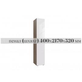 Пенал арт.24.66.9 ЛДСП белый глянец/дуб сонома, доп.цвет: бетон светлый/сонома, бетон светлый/белый 400х520хh2170мм