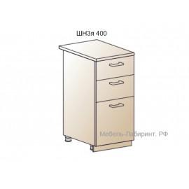 Схема арт.22.36 Шкаф нижний 400х590хh850мм с 3-мя ящиками